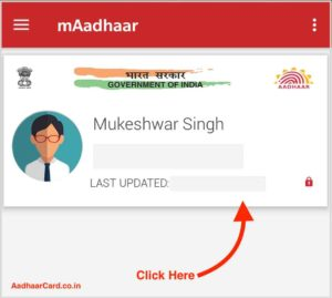 How to View your Profile in mAadhaar
